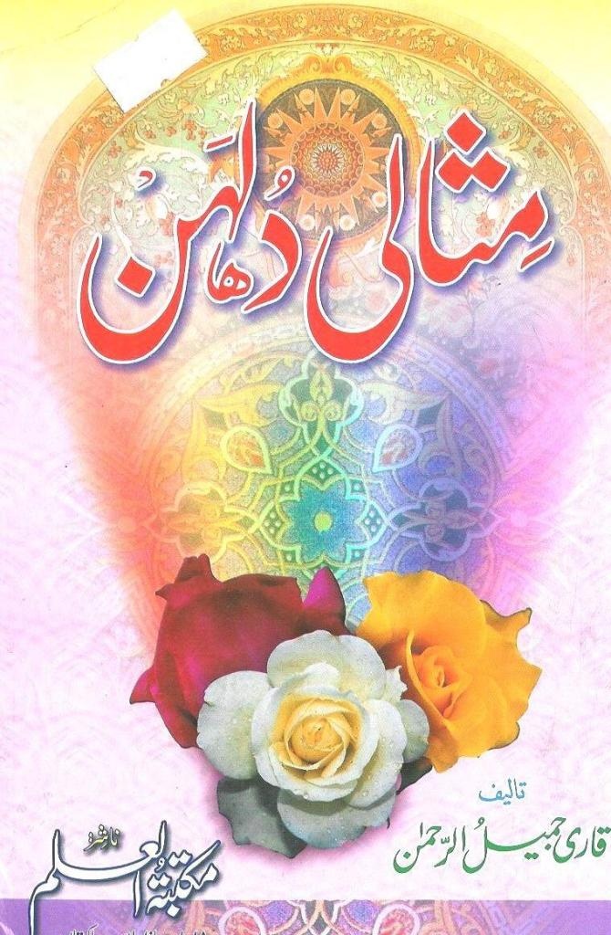 Aurat In Islam Books Related Women Parda Fiqhi Masail And Other