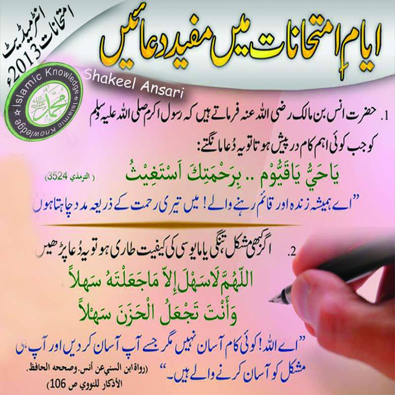 Examination Supplications - Prayers - Dua