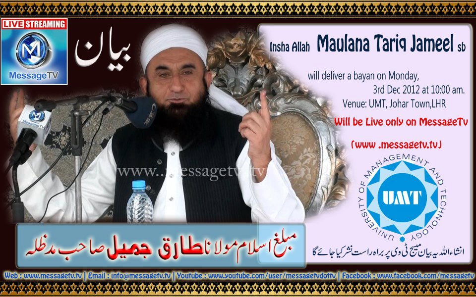 Maulana tariq jameel raiwind ijtima 2014 bayan download mp3.