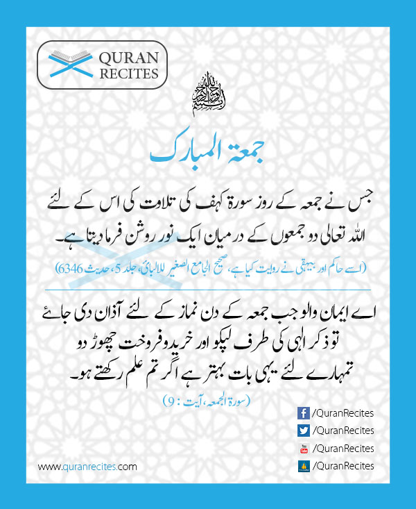 Friday Quotes Islamic Urdu | Joy Studio Design Gallery ...